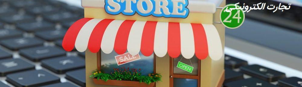 تجارت الکترونیکی و کسب و کار الکترونیکی