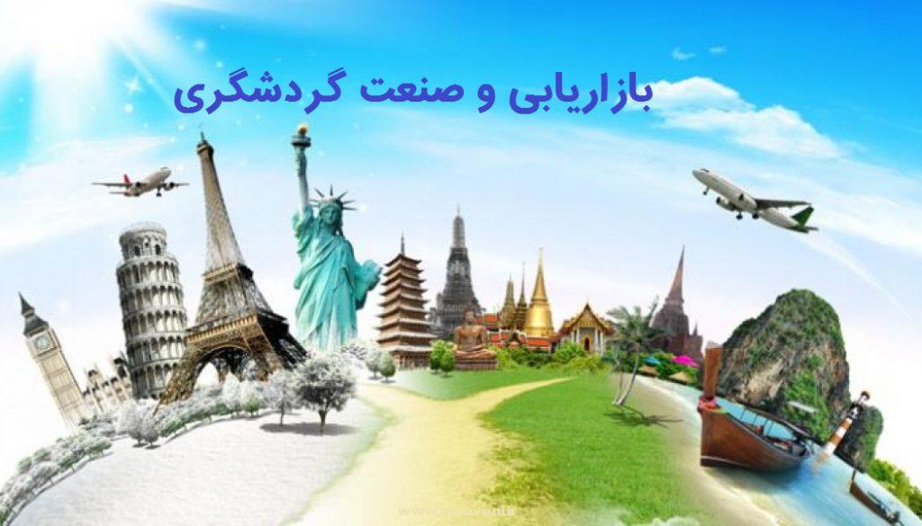 بازاریابی و صنعت گردشگری
