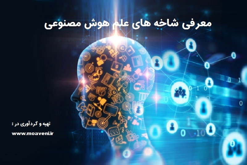 علم هوش مصنوعی