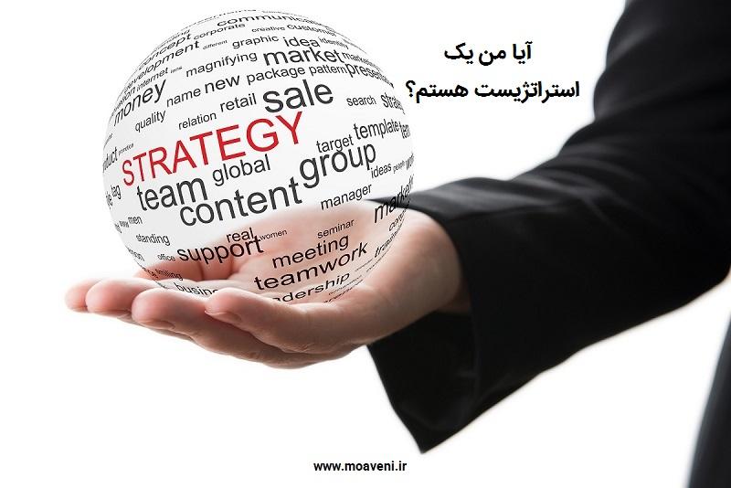استراتژیست