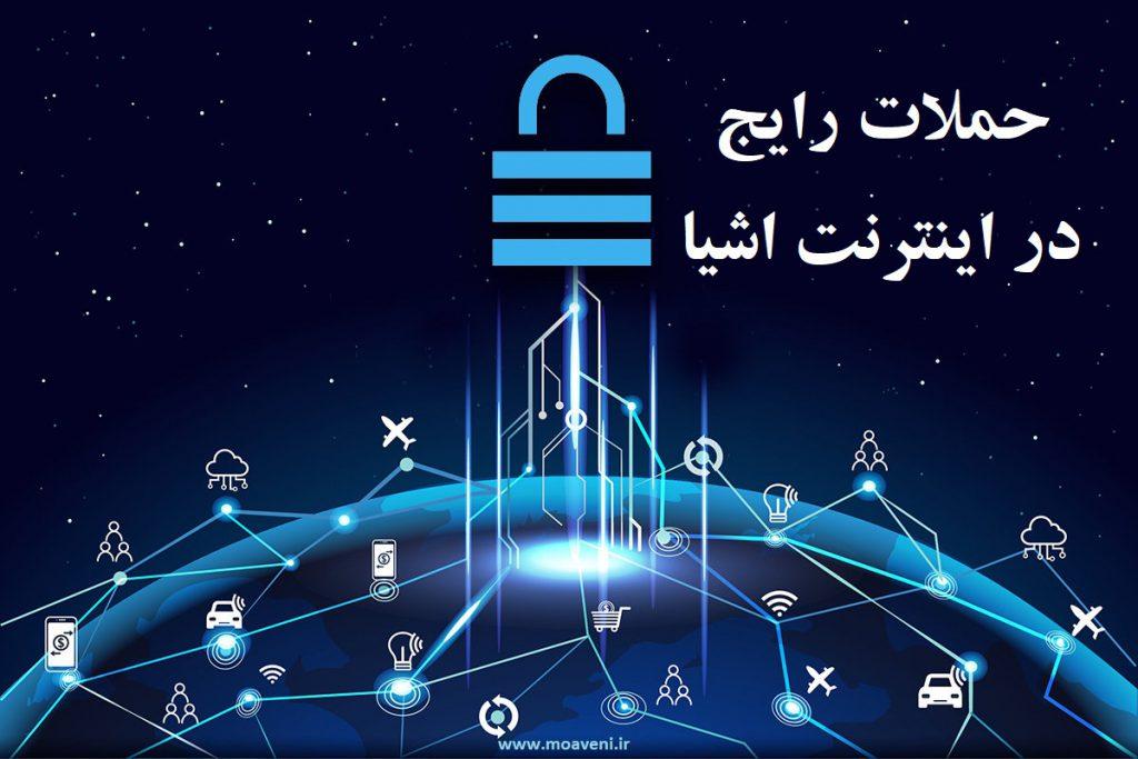 حملات رایج در اینترنت اشیا