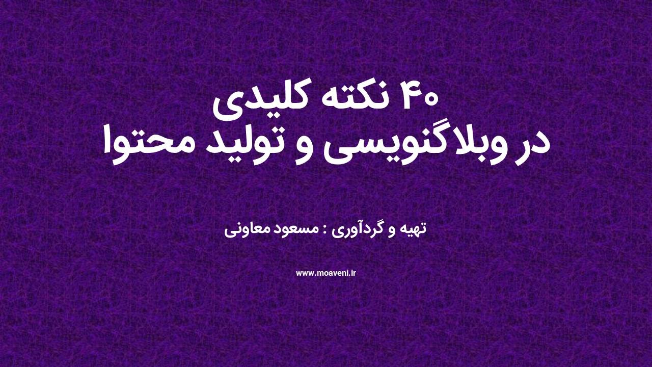 40 نکته کلیدی در وبلاگ نویسی