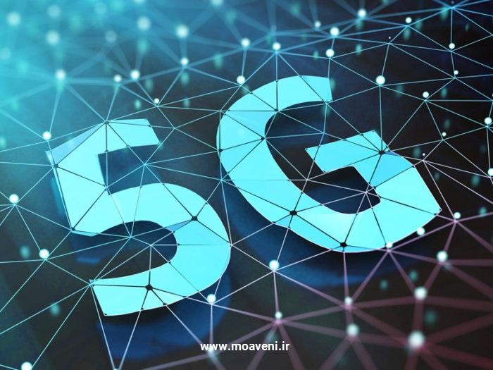 5G آینده شبکه های بی سیم
