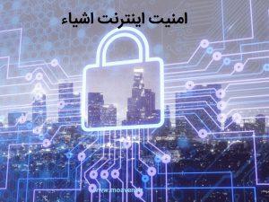 مقدمه ای بر امنیت اینترنت اشیا