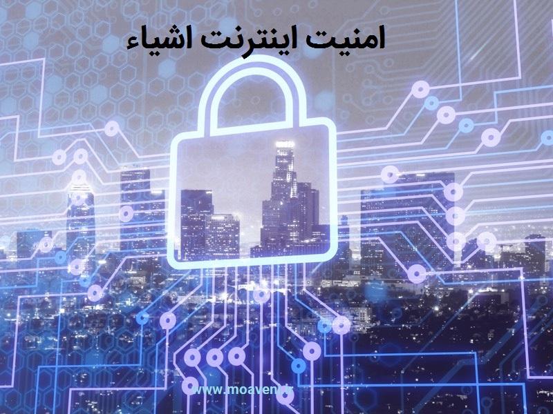 امنیت اینترنت اشیاء