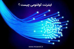 اینترنت کوانتومی چیست ؟