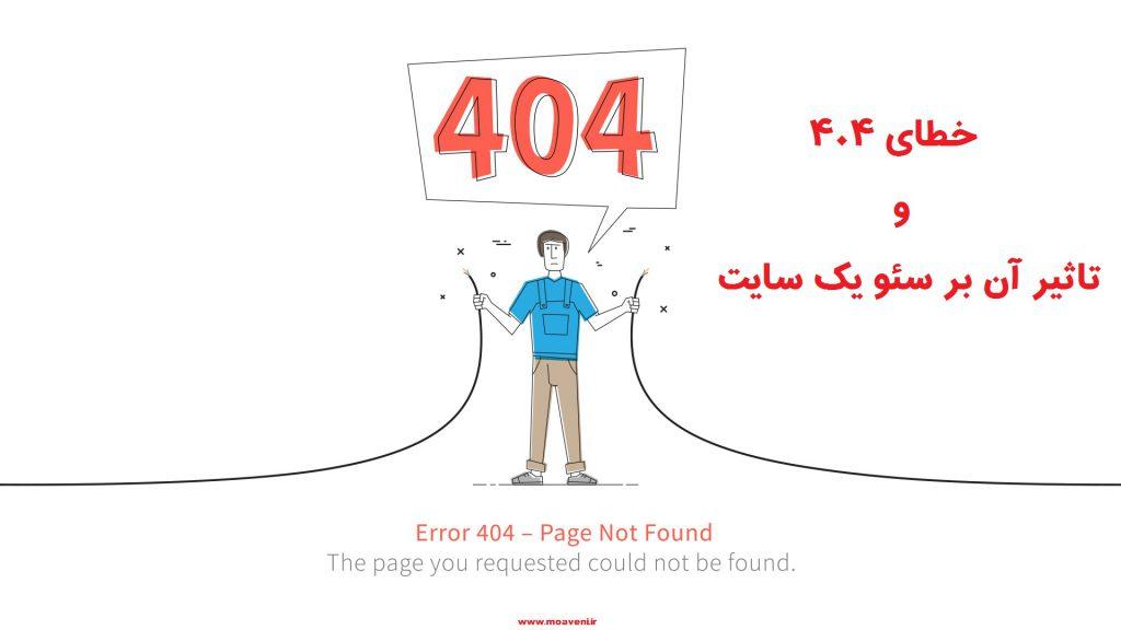 خطای 404 و تاثیر آن بر سئو