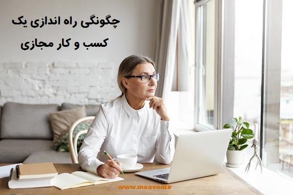 چگونگی راه اندازی یک کسب و کار مجازی